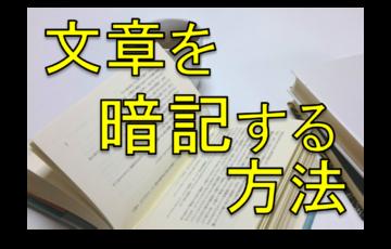 文章を暗記する方法の図