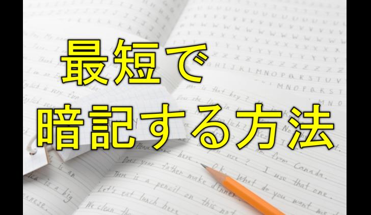 「最短で暗記する方法」の文字の画像