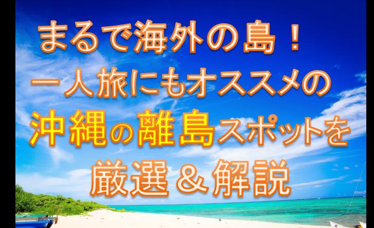 沖縄の離島のビーチ
