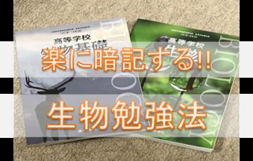 「楽に暗記する生物勉強法」の文字と、生物のテキスト