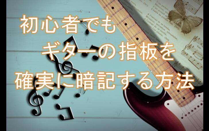 ギターの指板の暗記