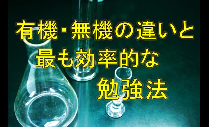 化学の有機と無機の違いとその勉強法