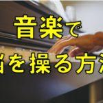 音楽の脳への効果