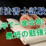 司法書士試験の独学勉強法