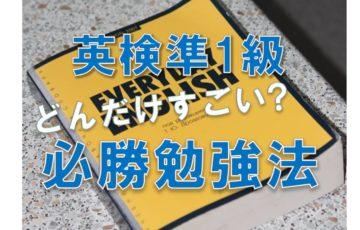 英検準1級の勉強