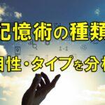 記憶術の種類の文字と手