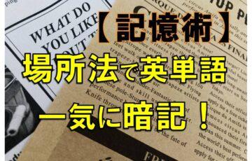 英字新聞と英単語