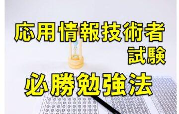応用情報技術者試験の必勝勉強法